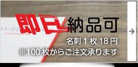 即日納品可!名刺一枚10円!